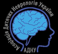 Асоціація дитячих неврологів України